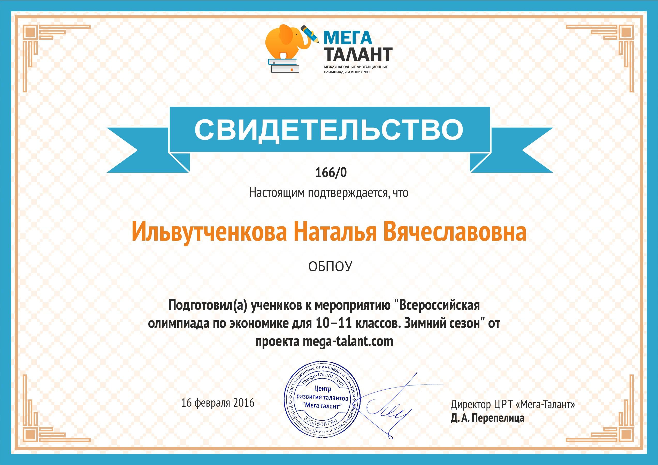 Сертификат за олимпиаду