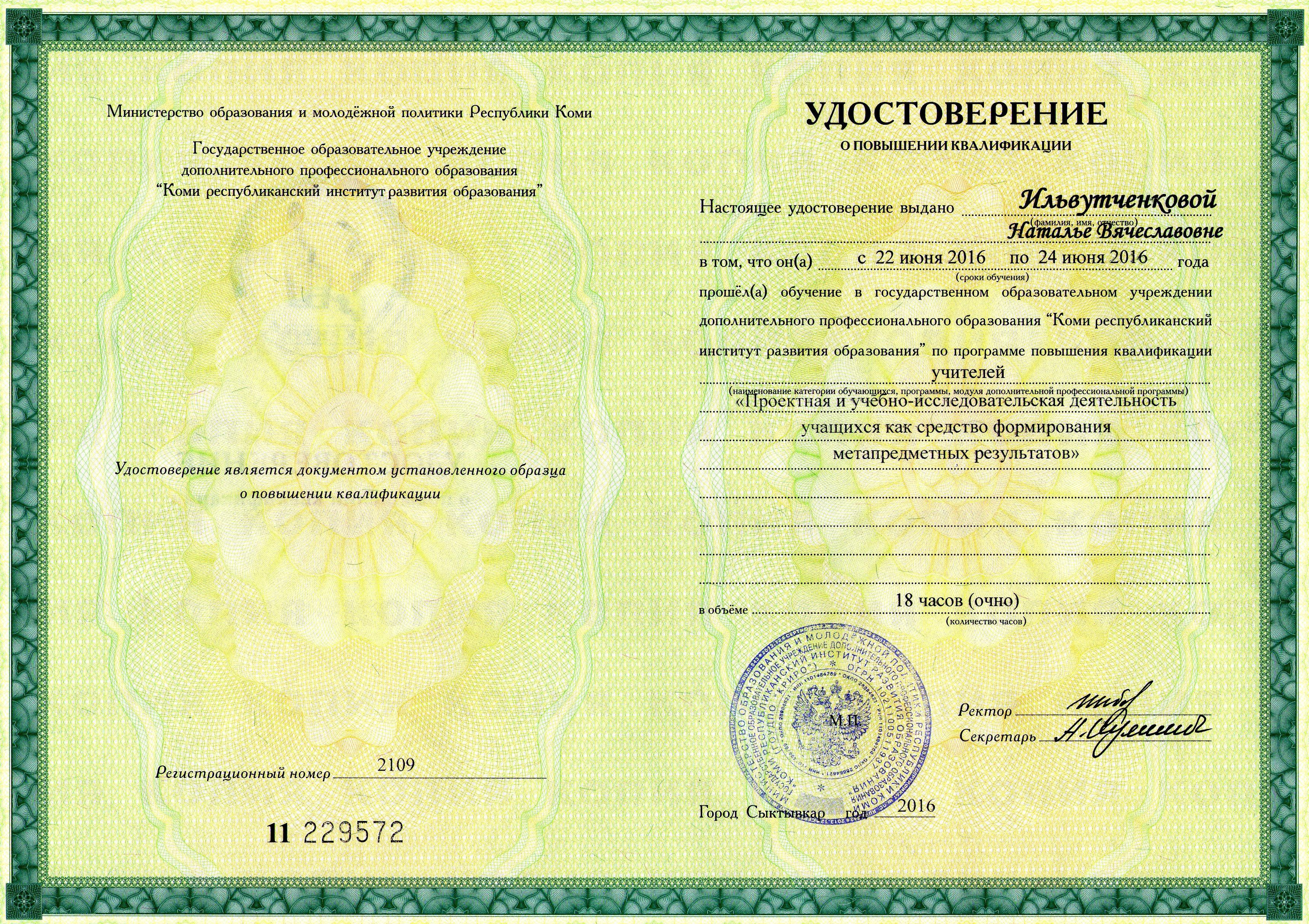 удостоверение 2