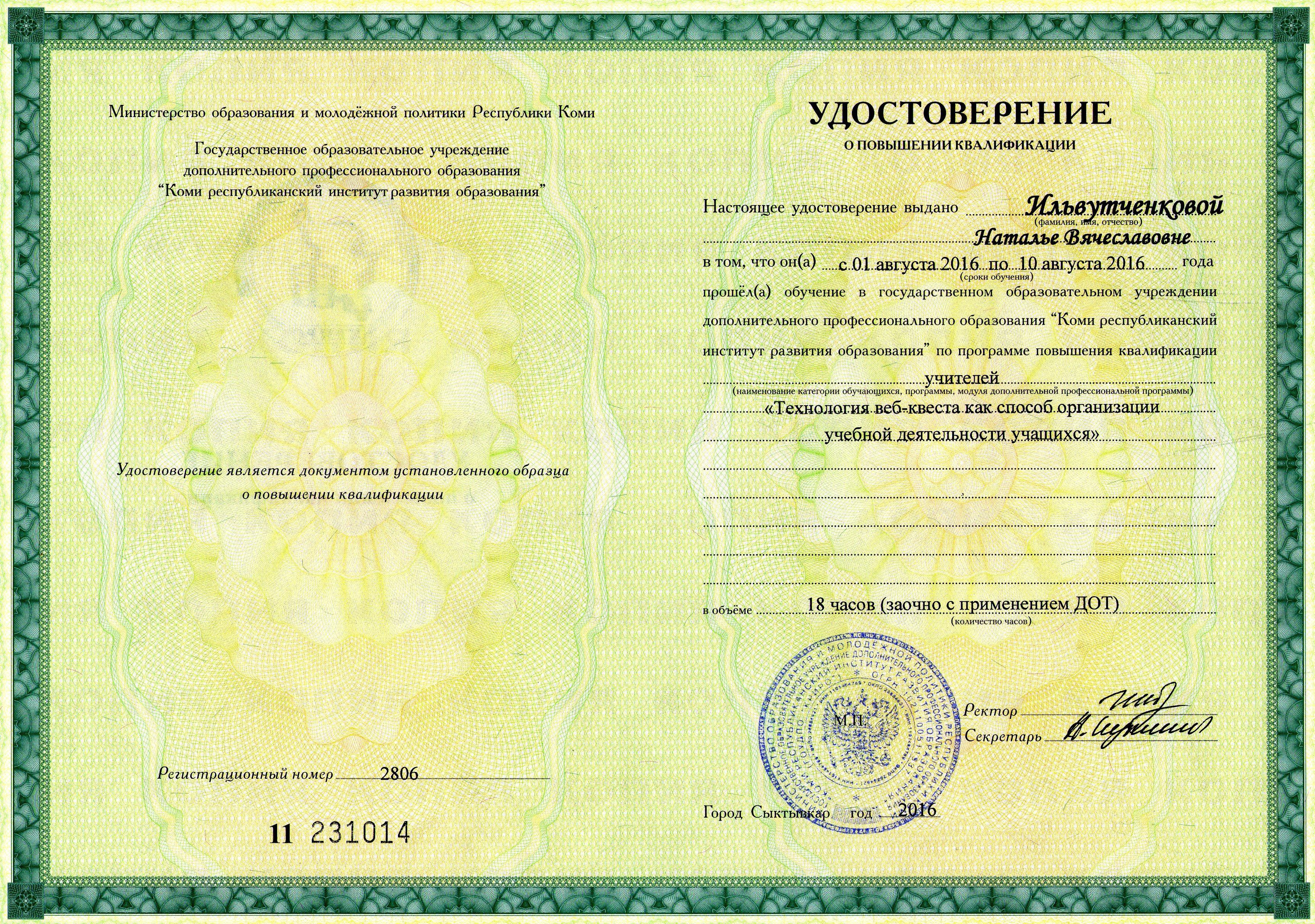 удостоверение 4