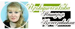 Официальный сайт преподавателя специальных дисциплин Ильвутченковой Н.В.