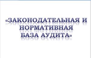 Законодательная база аудита