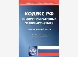 Кодекс об административных правонарушениях
