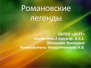 Романовские легенды