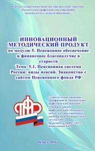 Пенсионная система России Официальный сайт преподавателя  titulka pensionnyj fond