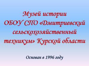 музей ДСХТ